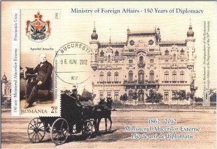 Ministry of Foreign Affairs Scholarship in Romania 2019
